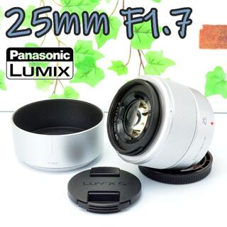 Panasonic - ✨マイクロフォーサーズの鉄板✨軽くてボケる✨LUMIX G 25mm F1.7✨