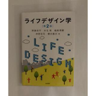 ライフデザイン学(語学/参考書)