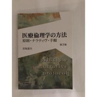 医療倫理学の方法 原則 ナラティヴ 手順 宮坂 道夫 医学 書院(健康/医学)