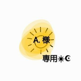 A.様♡専用☀︎☪︎ ハンドメイド お薬手帳カバー(母子手帳ケース)