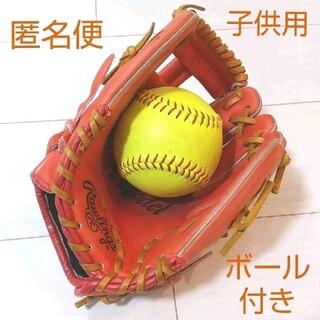ローリングス(Rawlings)の【正規品】Rawlings pro model 子供用 グローブ&ソフトボール(グローブ)