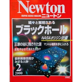 ニュートン Newton ブラックホール(専門誌)