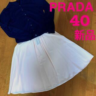 プラダ(PRADA)のプラダ スカート ピンク 新品 カーディガン セーター トップス に合わせて(ひざ丈スカート)