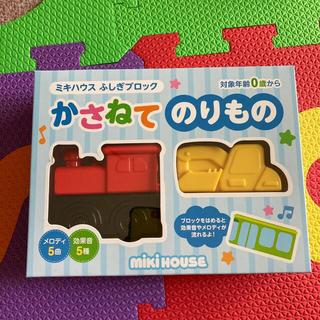 ミキハウス(mikihouse)のミキハウス ふしぎブロック かさねてのりもの(知育玩具)