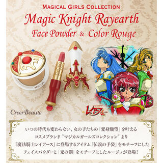 バンダイ(BANDAI)のマジカルガールズコレクション 魔法騎士レイアース フェイスパウダー 2個セット(ファンデーション)