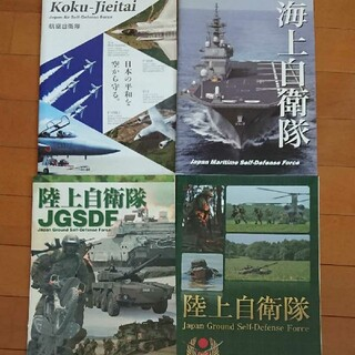【オマケ付】自衛隊パンフレット4冊(陸上2冊、海上・航空各1冊)(その他)
