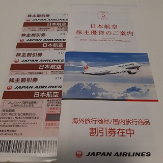 JAL(日本航空) - JAL 株主優待券 4枚セット