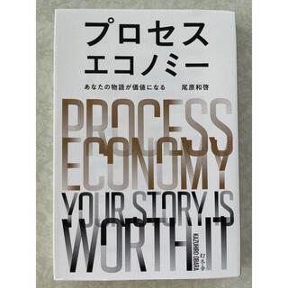 ゲントウシャ(幻冬舎)のプロセスエコノミー あなたの物語が価値になる(ビジネス/経済)
