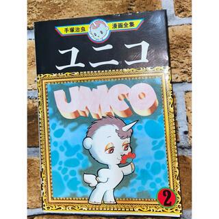 コウダンシャ(講談社)の手塚治虫漫画全集 ユニコ 2巻のみ used 左開き ゆめかわユニコーン(その他)