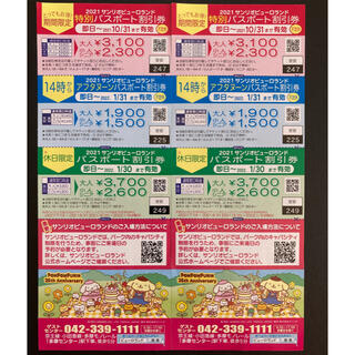 サンリオ(サンリオ)のサンリオピューロランド特別パスポート割引券(遊園地/テーマパーク)