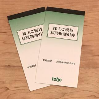 トーホー 株主優待(ショッピング)