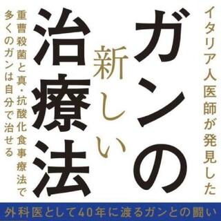 【新品未開封】ガンの新しい治療法 世古口 裕司(健康/医学)