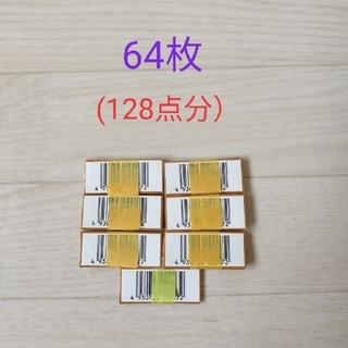キッコーマン(キッコーマン)のキッコーマン豆乳 バーコード 64枚(128点分)(その他)