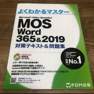 モス(MOS)のMOS Word 365&2019 (資格/検定)