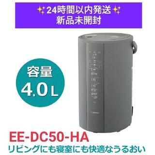 ゾウジルシ(象印)のEE-DC50-HA 象印 スチーム式加湿器 4L 2021年モデル 新品未開封(加湿器/除湿機)