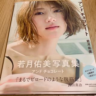 ノギザカフォーティーシックス(乃木坂46)のアンドチョコレート 若月佑美写真集(女性タレント)