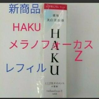 ハク(H.A.K)の資生堂 HAKUメラノフォーカスZ 45g レフィル(美容液)