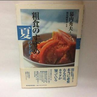 粗食のすすめ夏のレシピ(料理/グルメ)