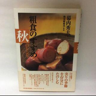 粗食のすすめ秋のレシピ(料理/グルメ)