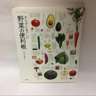 からだにおいしい野菜の便利帳(料理/グルメ)
