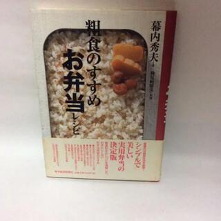 粗食のすすめおた弁当レシピ(料理/グルメ)
