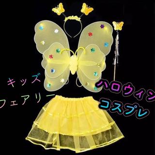 ハロウィン コスプレ 子ども 女の子 妖精 ちょうちょ コスチューム イエロー (衣装一式)