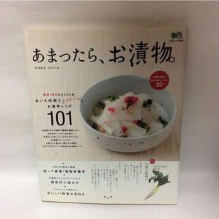 あまったら、お漬物。 : 簡単、短時間でできるおいしいお漬物レシピ101(料理/グルメ)