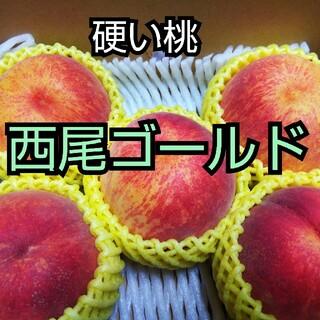 硬い桃西尾ゴールド家庭用5個(フルーツ)