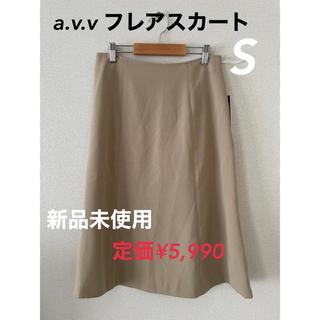アーヴェヴェ(a.v.v)の新品未使用 a.v.v フレアスカート 膝丈スカート(ひざ丈スカート)