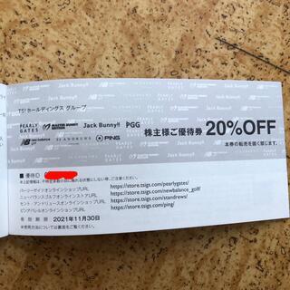 パーリーゲイツ(PEARLY GATES)のグルーヴアンドスポーツ 株主優待券 20%OFF①(ショッピング)