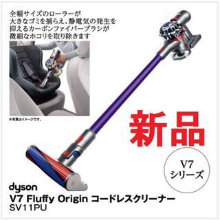 Dyson - 未使用 ダイソン V7 Fluffy Origin コードレスクリーナー 完売