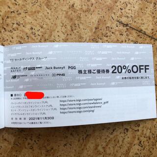 パーリーゲイツ(PEARLY GATES)のグルーヴアンドスポーツ 株主優待券 20%OFF②(ショッピング)