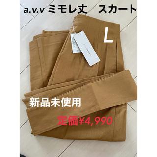 アーヴェヴェ(a.v.v)の新品未使用 a.v.v ミモレ丈スカート 膝丈スカート(ひざ丈スカート)