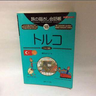 旅の指さし会話帳 18 トルコ(語学/参考書)