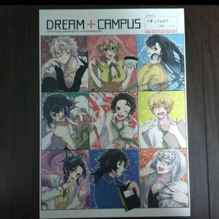DREAM+CAMPUS 鬼滅の刃 同人誌