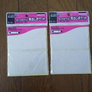 コクヨ(コクヨ)のコクヨ タックタイトル 見出しポケット(オフィス用品一般)