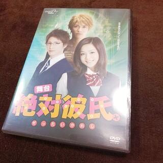 レア❤ DVD 舞台 絶対彼氏(舞台/ミュージカル)
