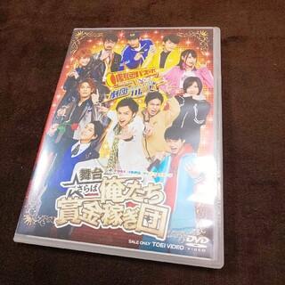 超レア❤舞台さらば俺たち賞金稼ぎ団 DVD(舞台/ミュージカル)