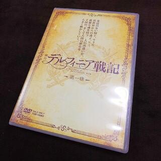 レア❤舞台 デルフィニア戦記 第一章 DVD(舞台/ミュージカル)