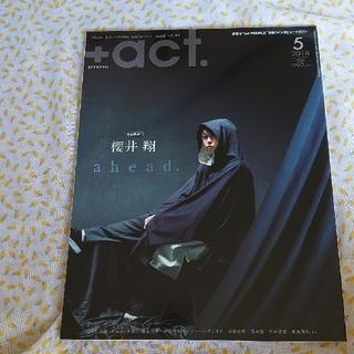 ワニブックス - +act. (プラスアクト) 2018年 05月号