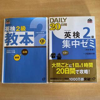 旺文社 - 英検2級教本 改訂新版