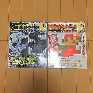 ニンテンドウ(任天堂)のニンドリ 2冊(ゲーム)