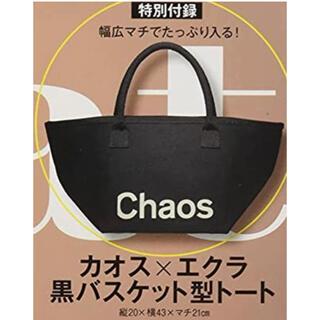 シュウエイシャ(集英社)のChaos x eclat 黒バスケット型トート  エクラ  10月号(トートバッグ)
