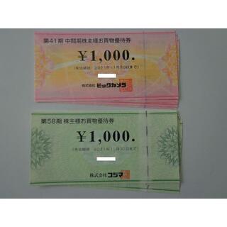 ビックカメラ ★ コジマ ★ 株主優待券 9000円分(ショッピング)