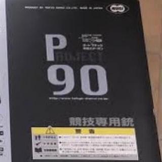 東京マルイ P90 カスタム