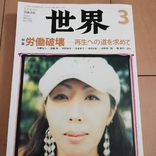世界 岩波書店2007年3月号 No.762特集 労働破壊(ニュース/総合)
