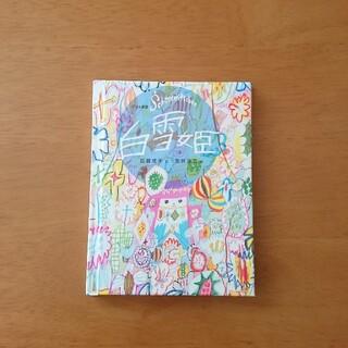 フェリシモ(FELISSIMO)の白雪姫 フェリシモ出版(絵本/児童書)