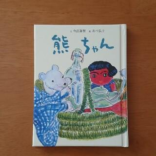 フェリシモ(FELISSIMO)の熊ちゃん フェリシモ出版(絵本/児童書)