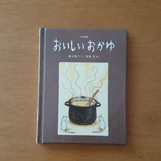 フェリシモ(FELISSIMO)のおいしいおかゆ フェリシモ出版(絵本/児童書)