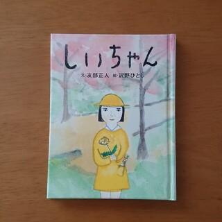 フェリシモ(FELISSIMO)のしいちゃん フェリシモ出版(絵本/児童書)